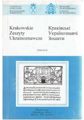 Krakowskie Zeszyty Ukrainoznawcze