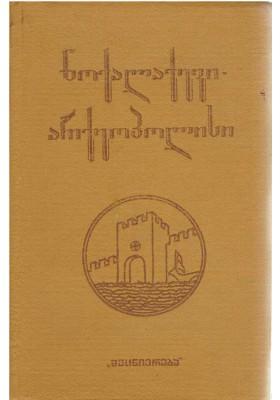 Nokalakevi - Archeopolis. Archeologiceskie raskopki 1983 - 1989.