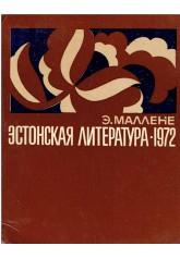 Эстонская литература 1972. (Literatura estońska 1972)