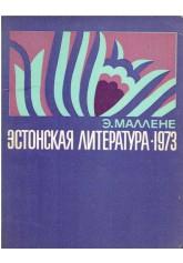 Эстонская литература 1973. (Literatura estońska 1973)