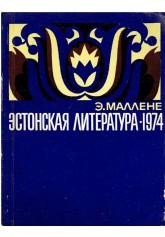 Эстонская литература 1974. (Literatura estońska 1974)