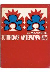 Эстонская литература 1975. (Literatura estońska 1975)