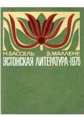 Эстонская литература 1976. (Literatura estońska 1976)