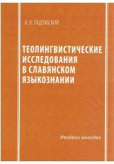 Tеолингвистические исследования в славянском языкознании