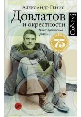 Довлатов и окрестности. Филологический роман