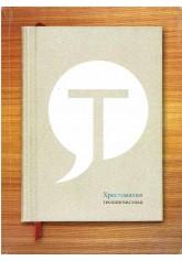 Хрестоматия теолингвистики. Chrestomatia teolingwistyki