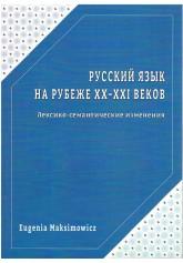 Русский язык на рубеже XX - XXI веков