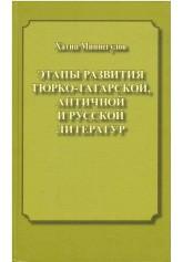 Этапы развития тюрко-татарской, античной и русской литератур