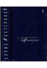 Coбрание coчинений в пяти томах. Томы 1-2.