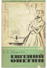 Евгений Онегин. Eugeniusz Oniegin