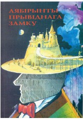 Labirynty widmowego zamku. ЛАБІРЫНТЫ ПРЫВІДНАГА ЗАМКА. Antologia