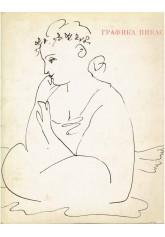 Grafika Picasso