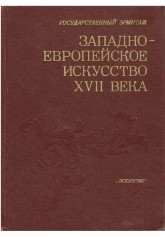 Западноевропейское искусство XVII века. Sztuka zachdnioeuropejska XVII wieku.
