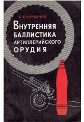 Balistyka wewnętrzna broni artyleryjskiej. Vnutrienniaia baliistika artilleriiskogo oruzia